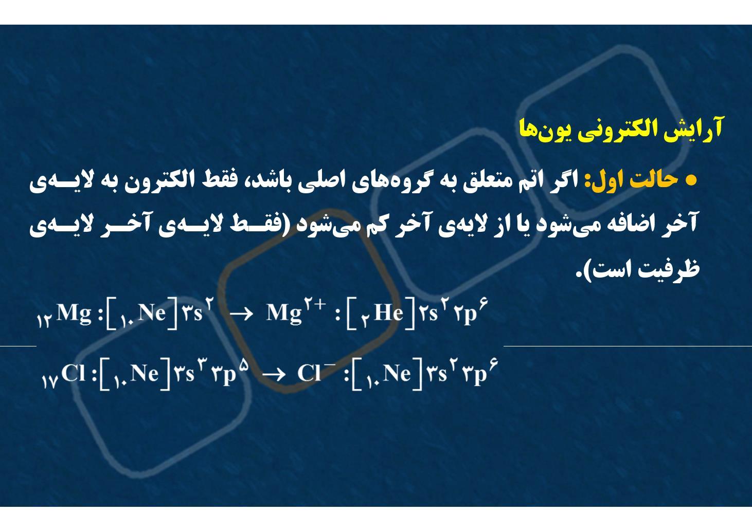 شیمی ٢- بخش ١- آرایش الکترونی یونها (PDF)