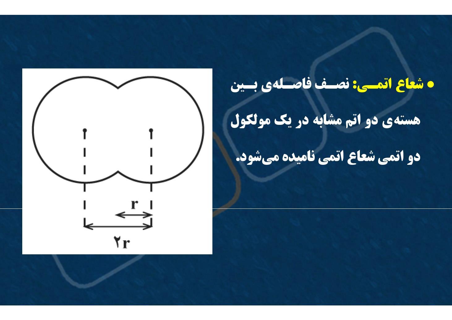 شیمی ٢-بخش ٢- محاسبه شعاع اتمی در مقیاسهای مختلف- بخش ٢ (PDF)