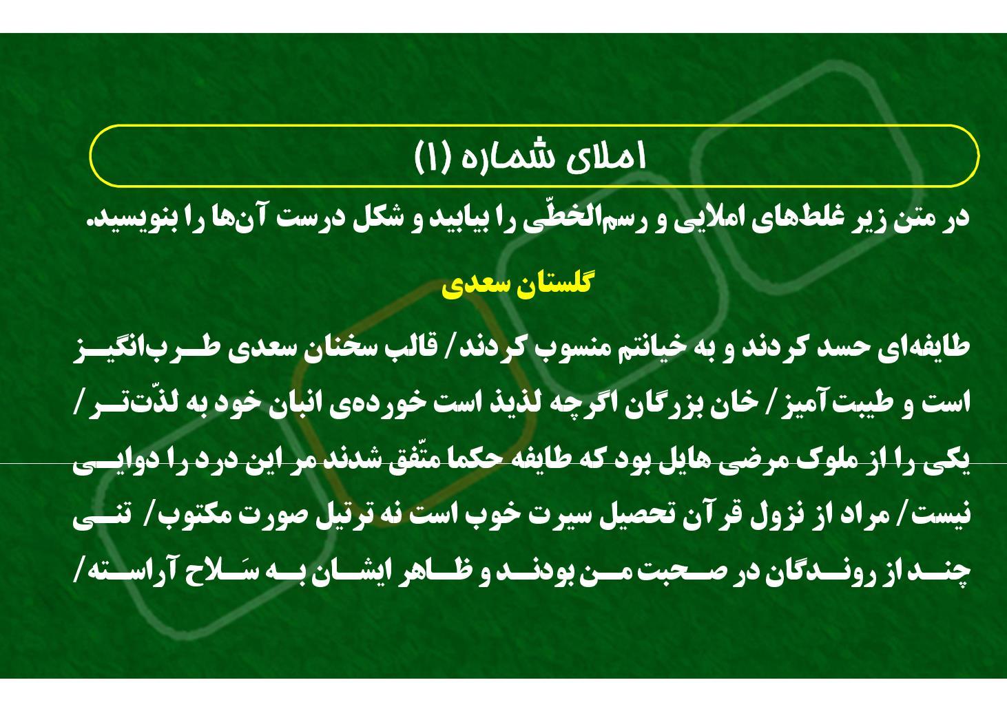 ادبیات ٢- املا- نکات مهم و غلطهای رسمالخطی گلستان سعدی- بخش ١ (PDF)