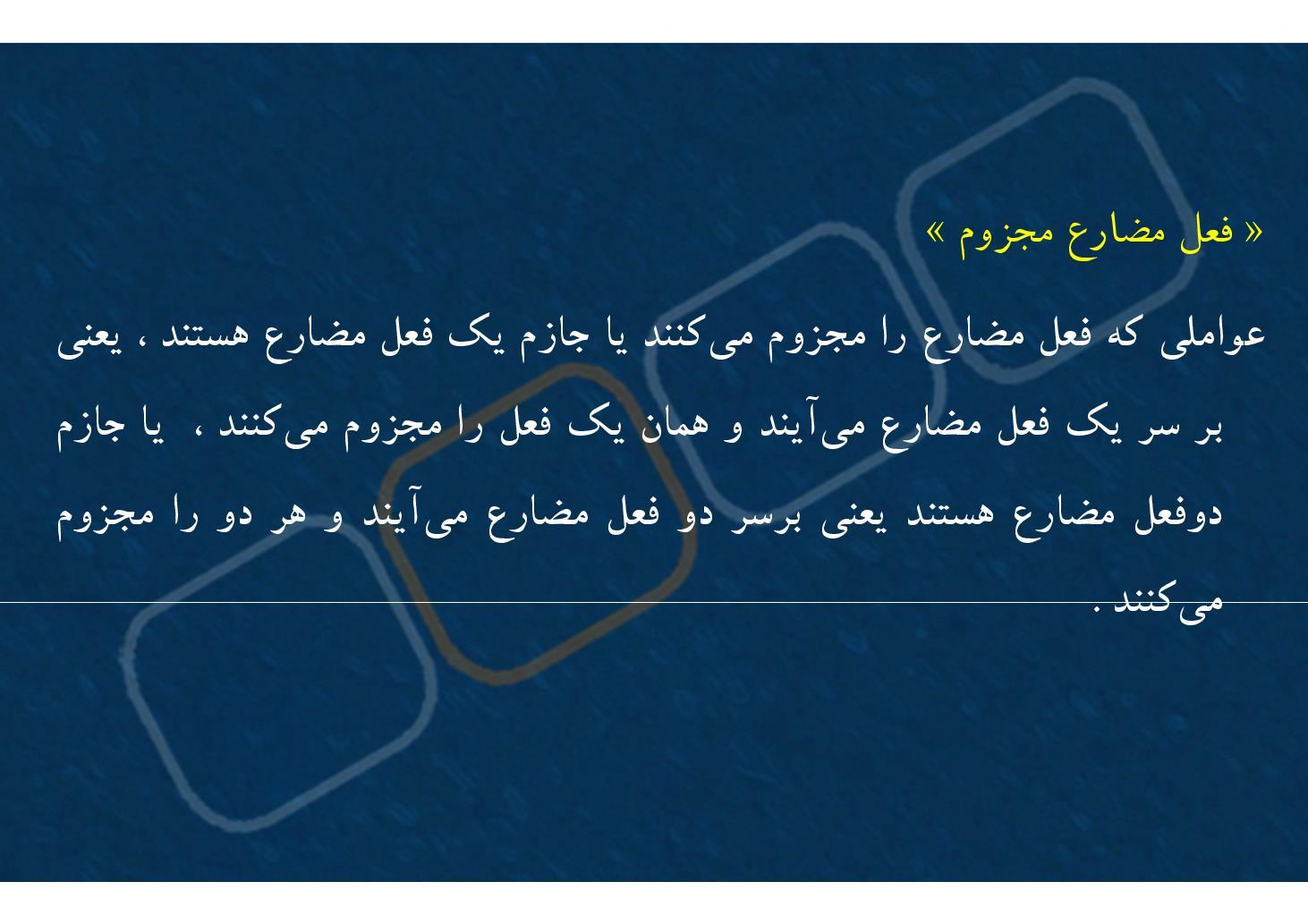 عربی ٢- درس ٧- اعراب فعل مضارع- بخش ١ (PDF)