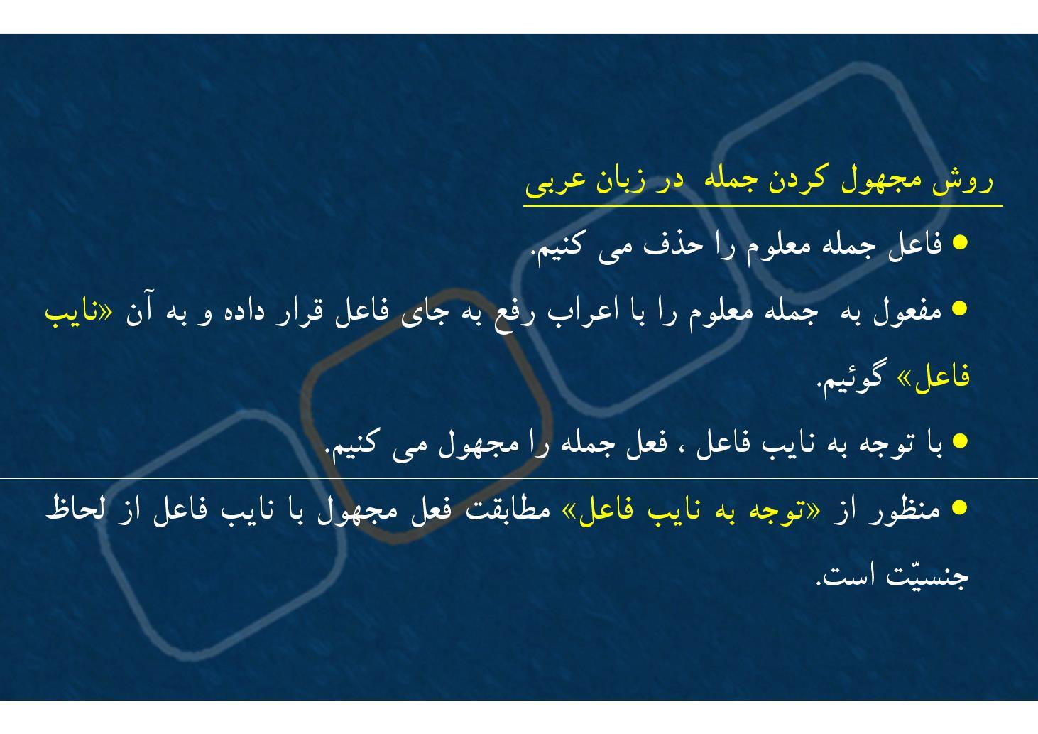 عربی ٢- درس ٨- فعل مجهول- بخش ٢ (PDF)