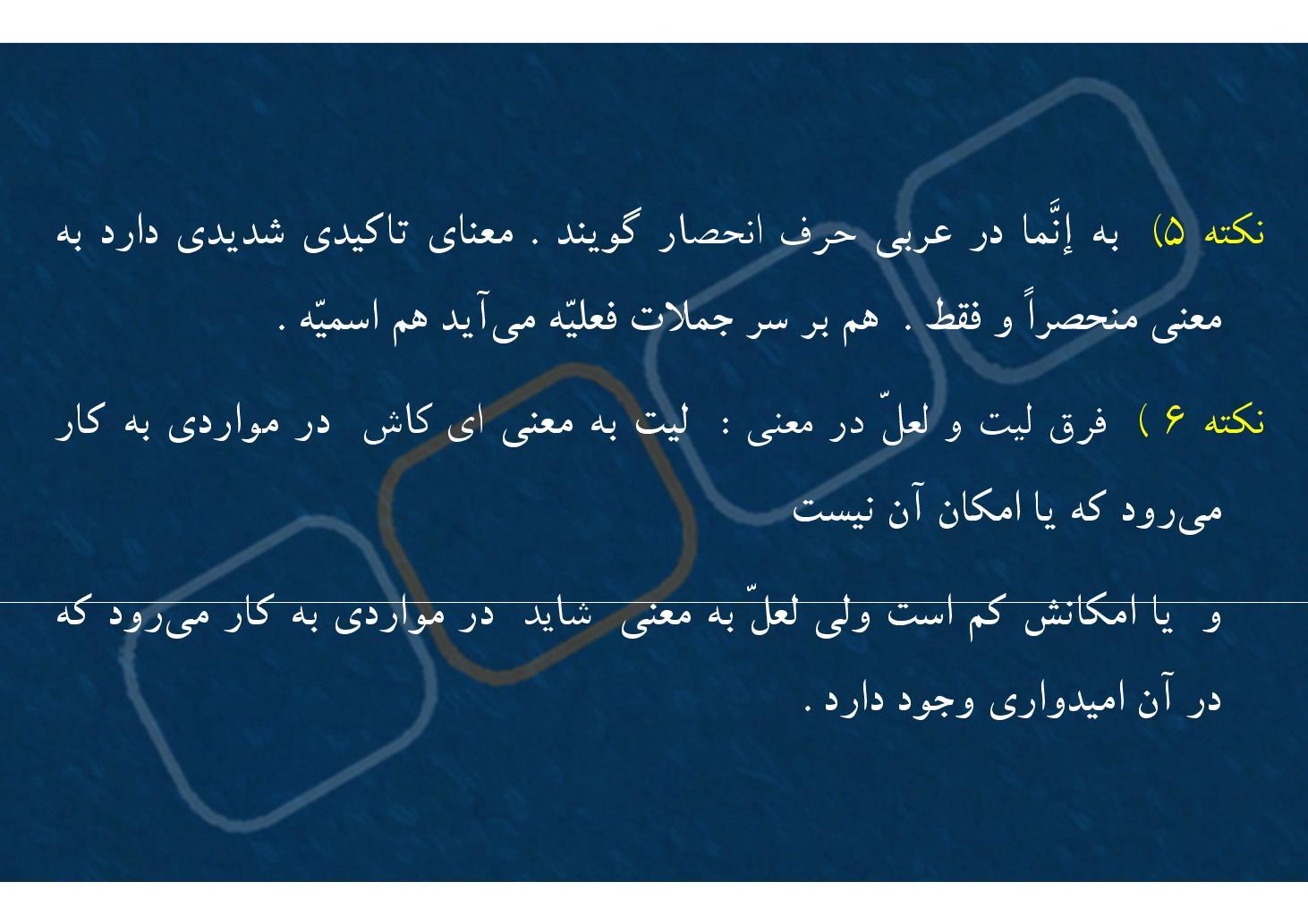 عربی ٢- درس ١٠- حروف مشبهه بالفعل- بخش ٢ (PDF)