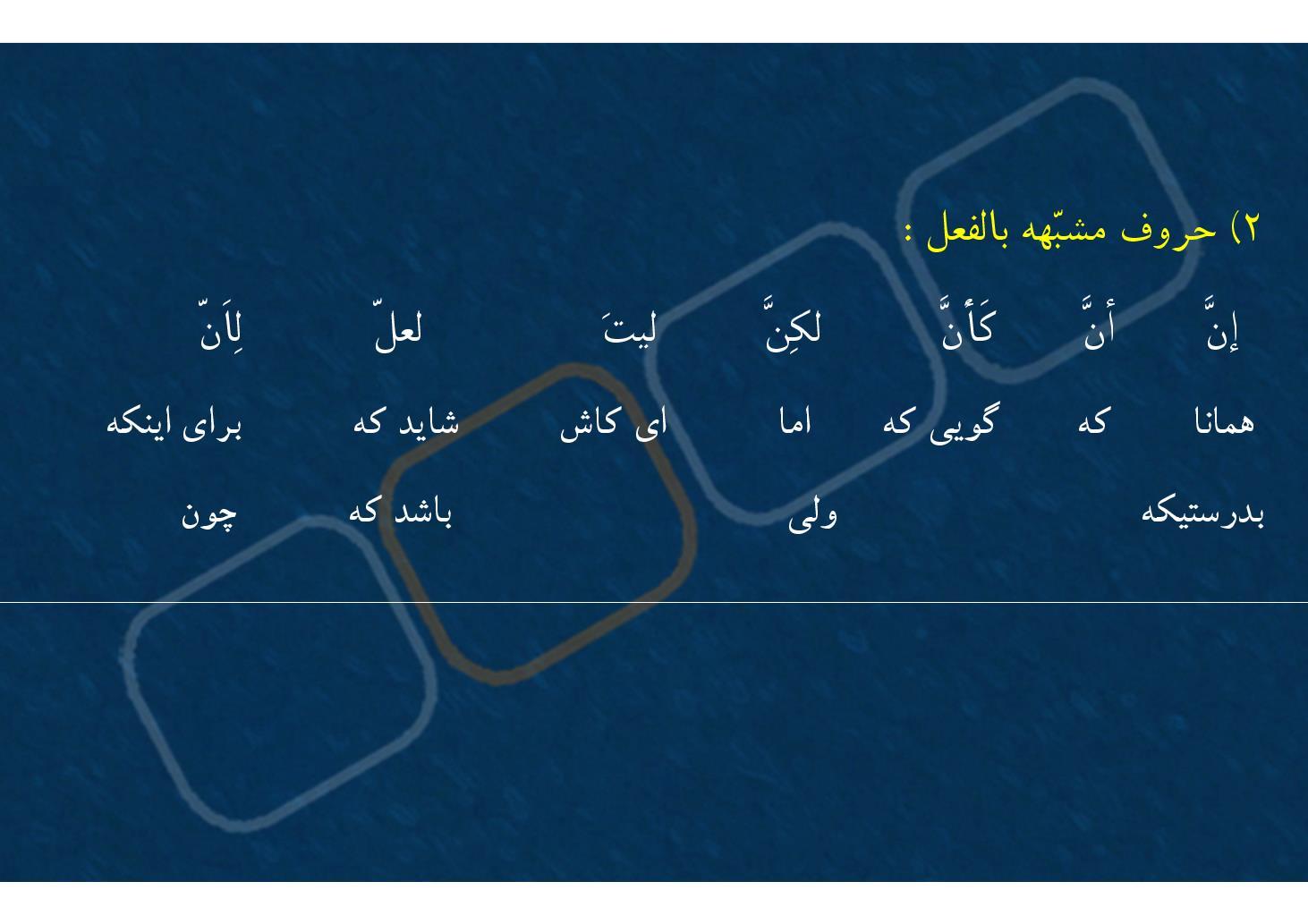 عربی ٢- درس ١٠- حروف مشبهه بالفعل- بخش ١ (PDF)