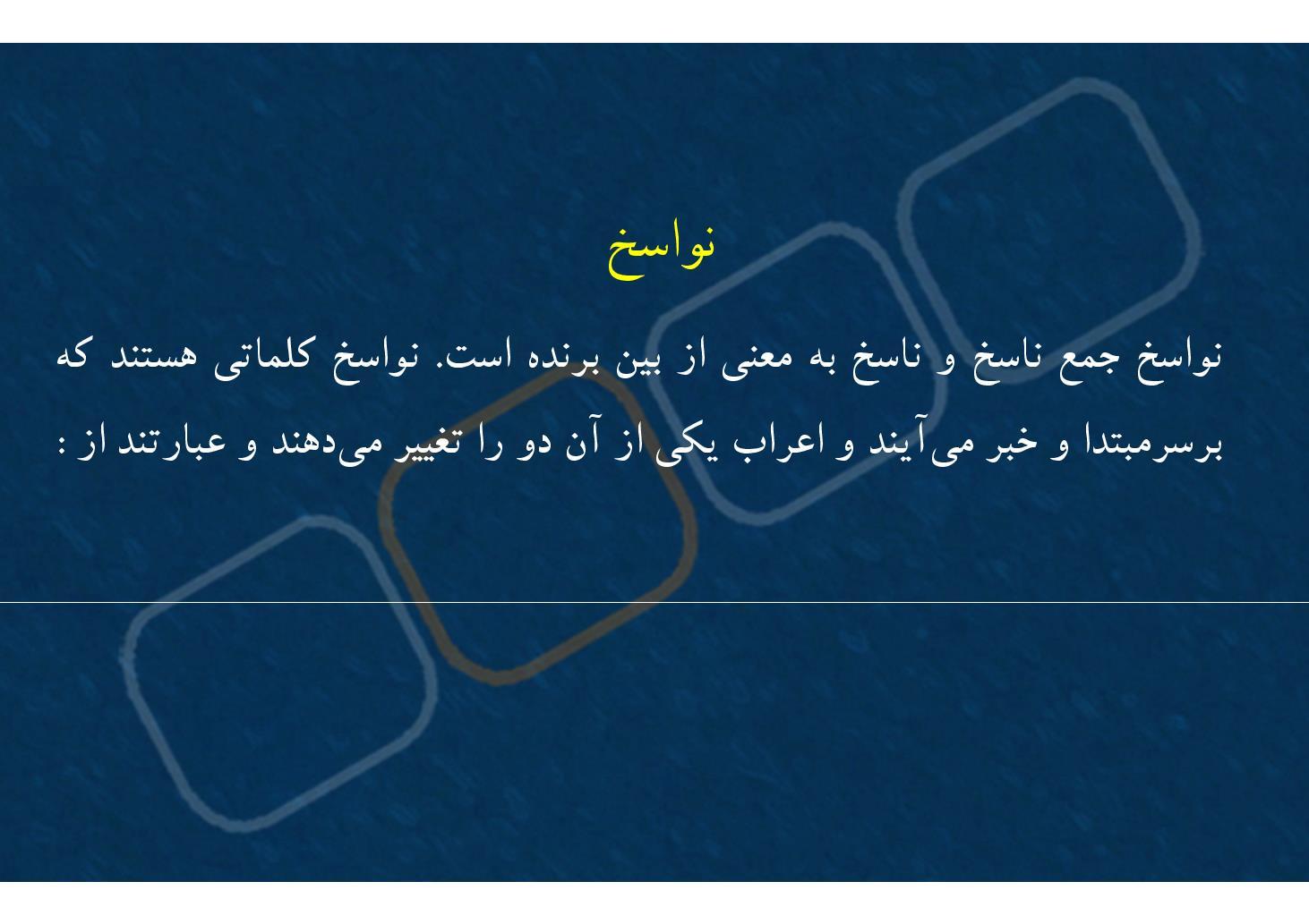 عربی ٢- درس ٩- افعال ناقص- بخش ١ (PDF)