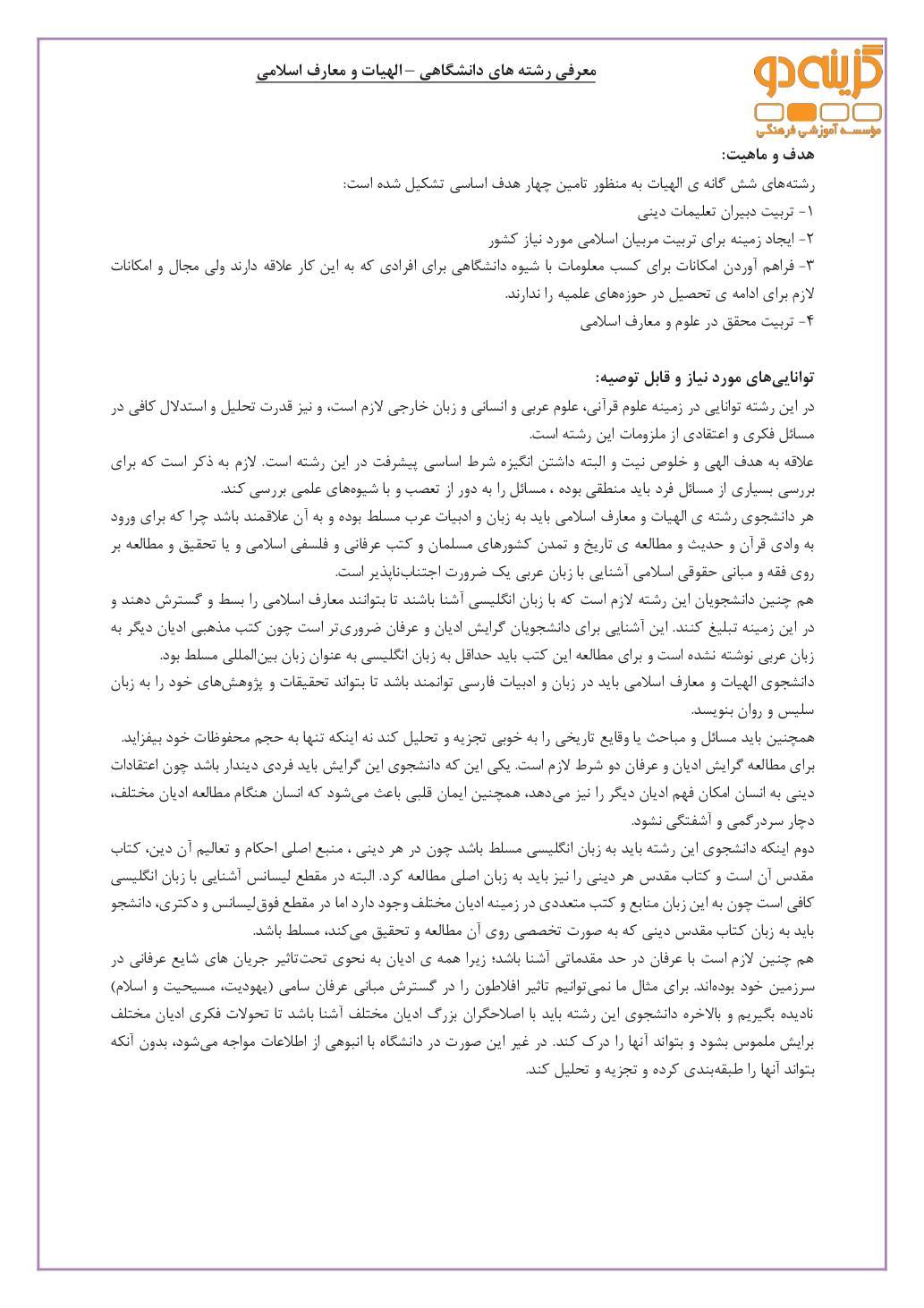 الهیّات و معارف اسلامی (PDF)