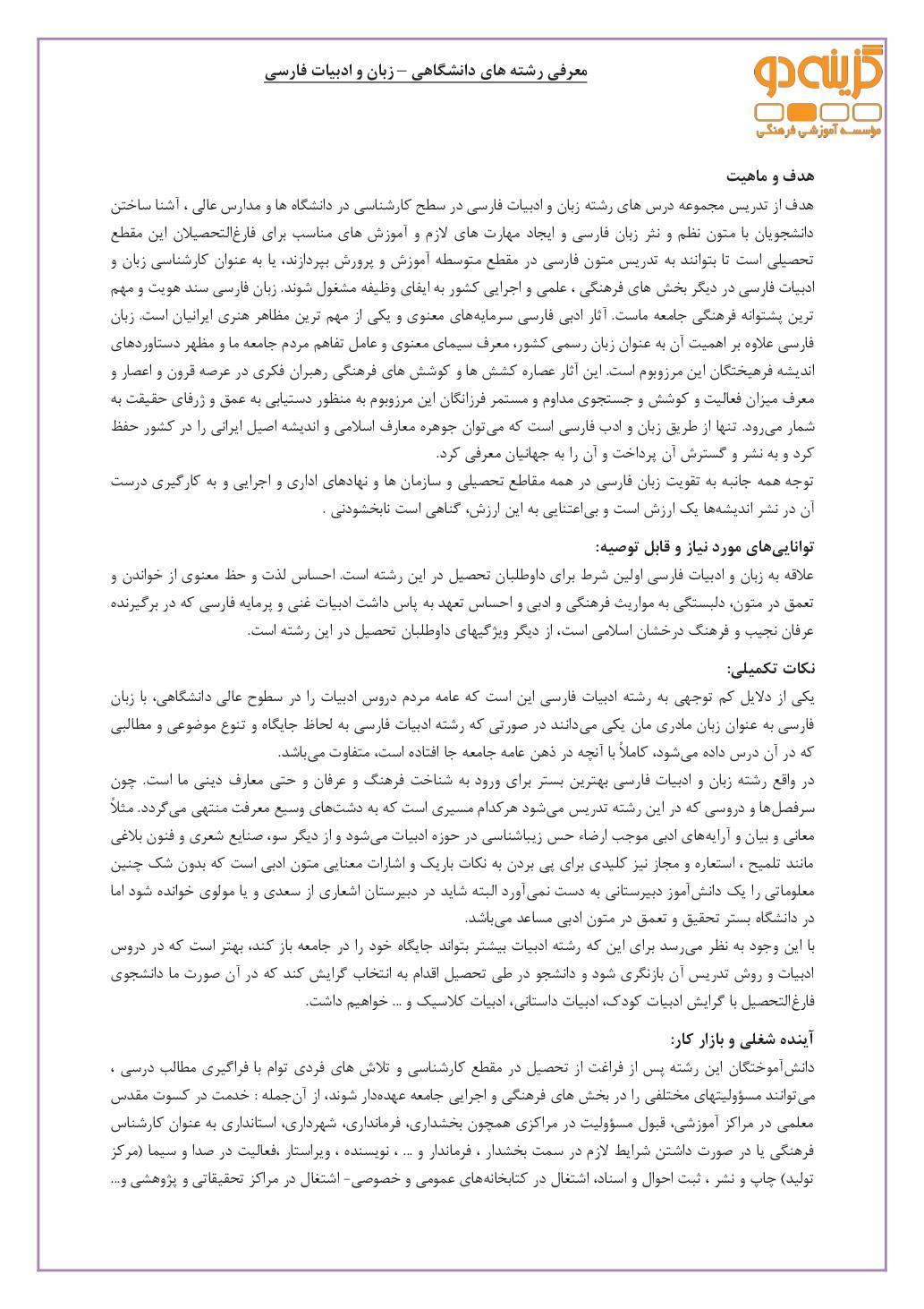 زبان و ادبیّات فارسی (PDF)