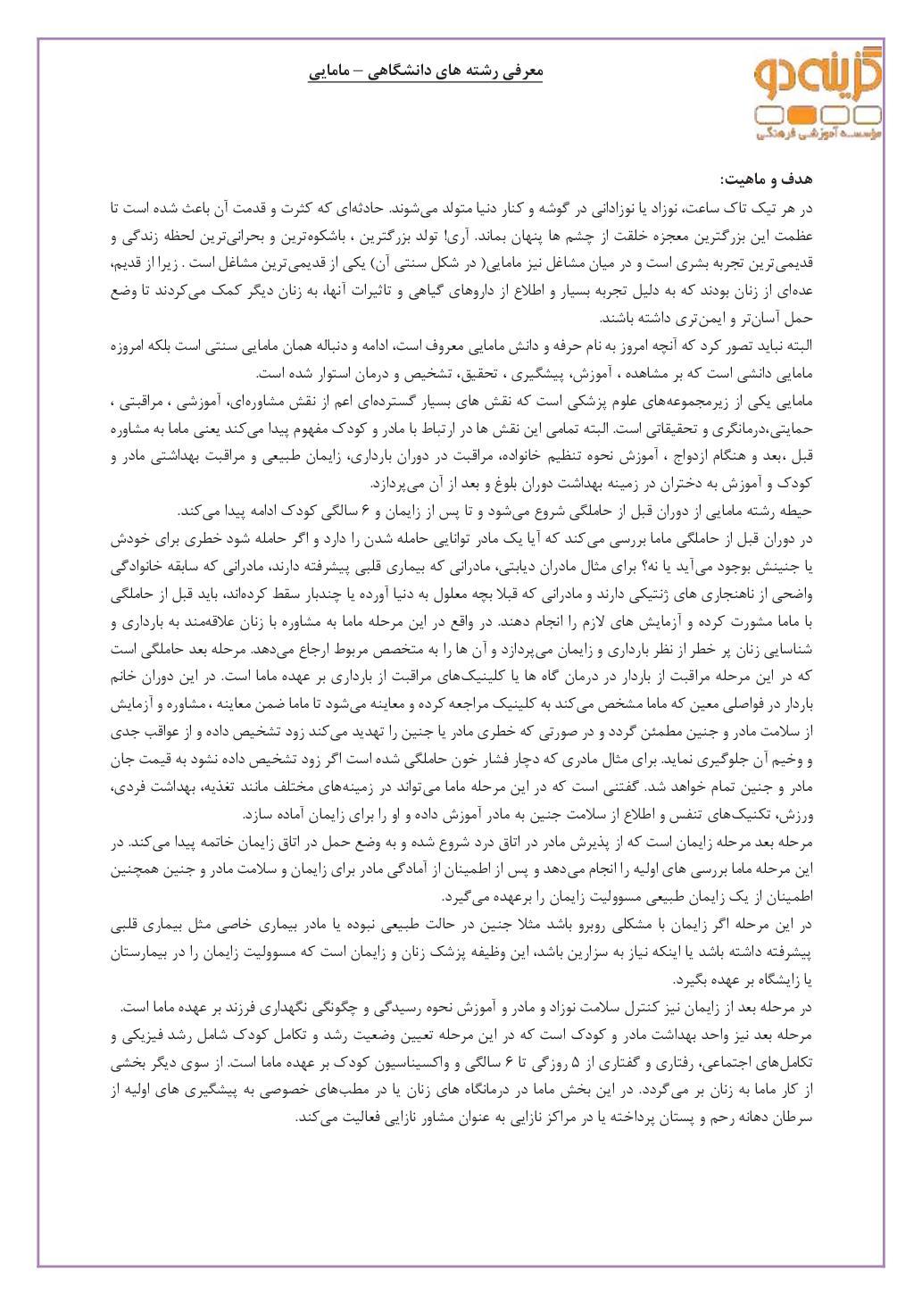 مامایی (PDF)