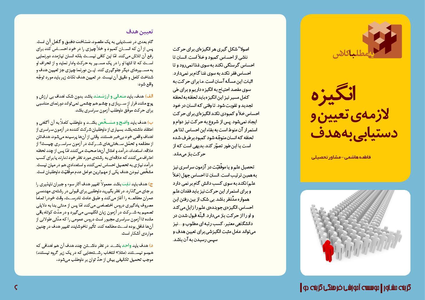 انگیزه ؛  لازمهی تعیین و دستیابی به هدف (PDF)