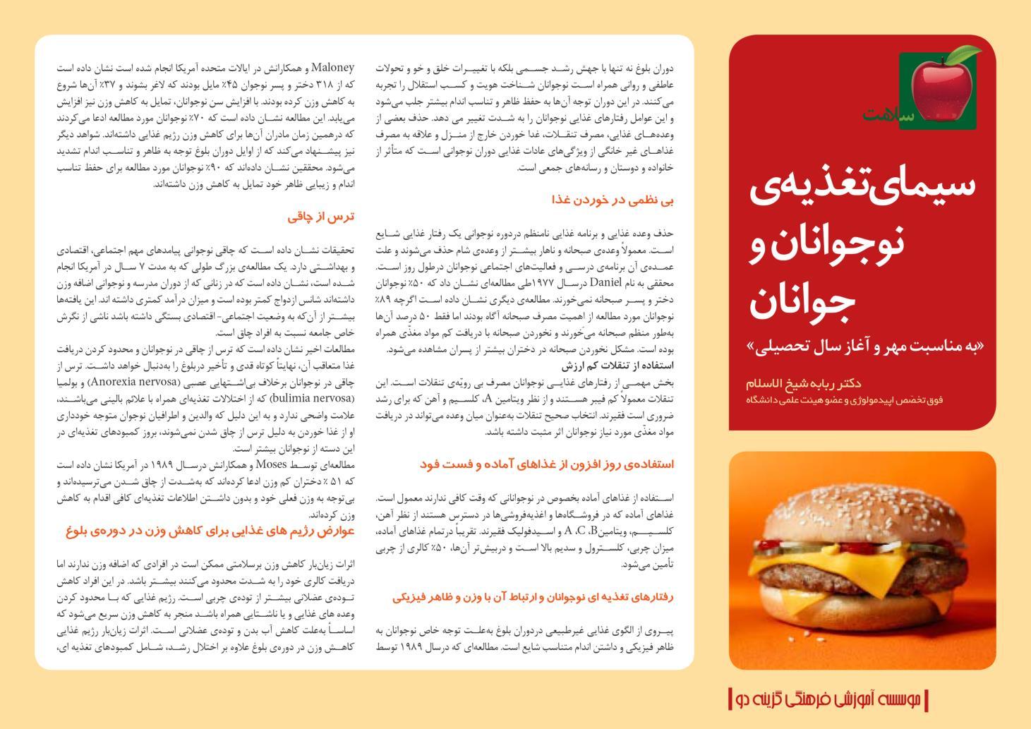 سیمای تغذیه نوجوانان و جوانان (PDF)