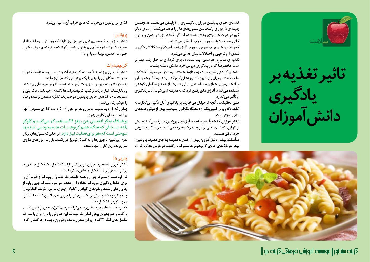 تاثیر تغذیه بر یادگیری دانش آموزان (PDF)