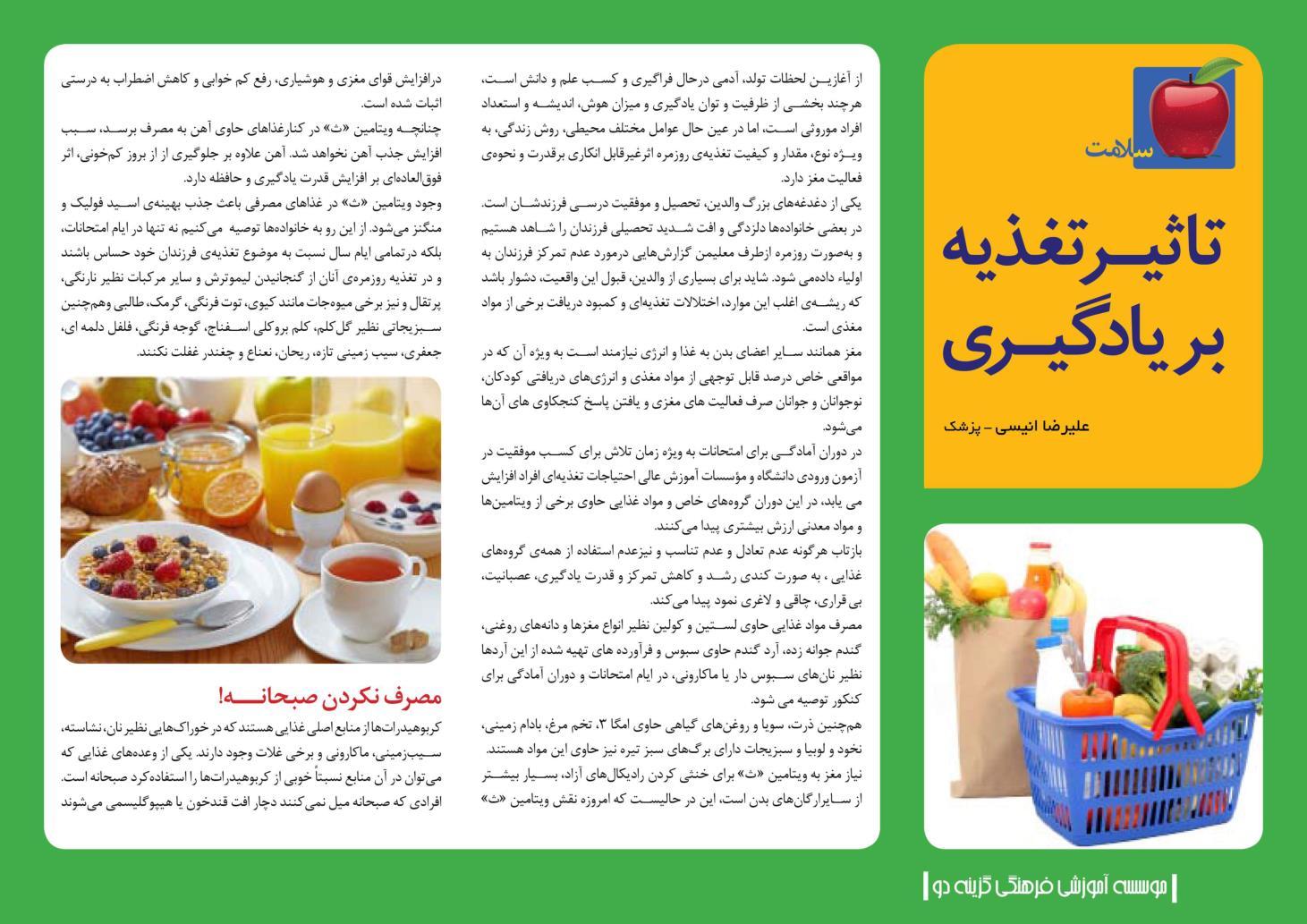 تاثیر تغذیه بر یادگیری (PDF)