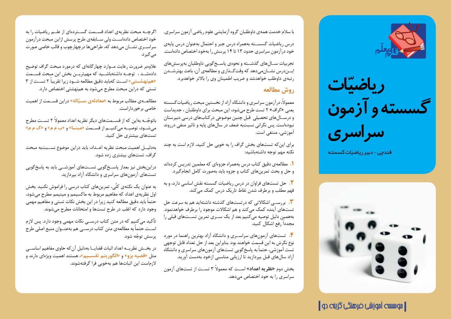 ریاضیّات گسسته و آزمون سراسری (PDF)