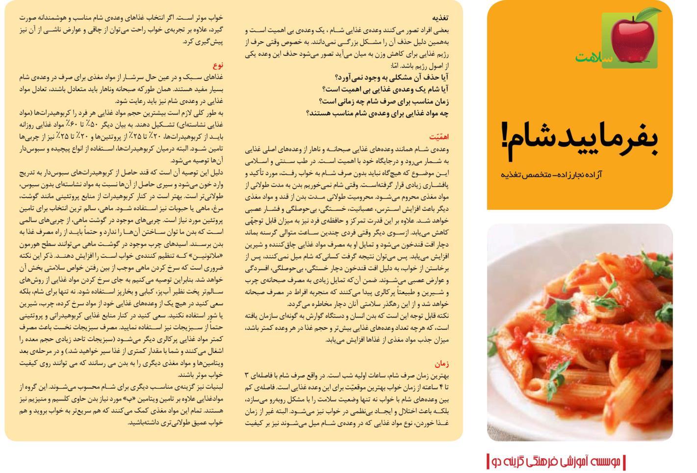 بفرمایید شام (PDF)